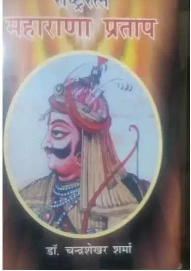 Maharana Pratap Book